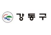 지역 로고 - 강동구