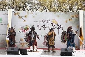 이천백사 산수유꽃축제,경기도 이천시,지역축제,축제정보